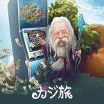 RPG風のインターフェースが人気 カジ旅